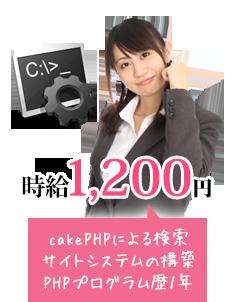 時給1,200円 cakePHPによる検索サイトシステムの構築 PHPプログラム歴1年