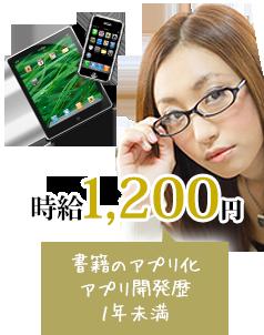 時給1,200円 書籍のアプリ化 アプリ開発歴1年未満