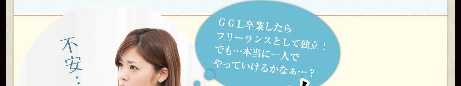 不安…GGL卒業したらフリーランスとして独立!でも…本当に一人でやっていけるかなぁ…?