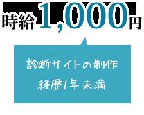 時給1,000円 診断サイトの制作 経歴1年未満
