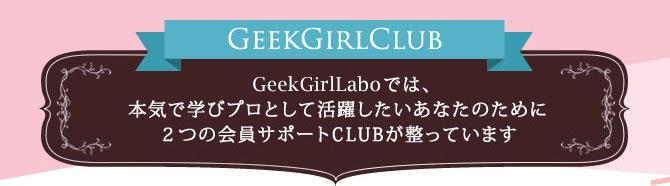GeekGirlRABOでは、本気で学びプロとして活躍したいあなたのために2つの会員サポートCLUBが整っています